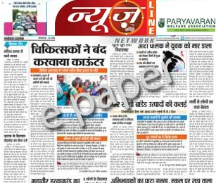 News Lines