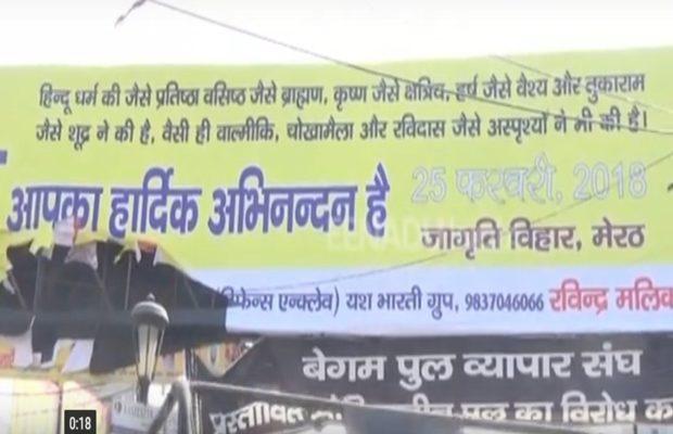 RSS से जुड़े पोस्टर में संत रविदास, वाल्मीकि को लिखा अस्पृश्य, भड़के बहुजन समाज के लोग