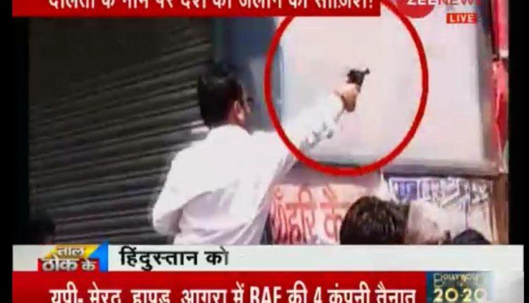गोली चलाने वाला सख्स की सामने आई सच्चाई, भारत बंद का समर्थक नहीं विरोधी था