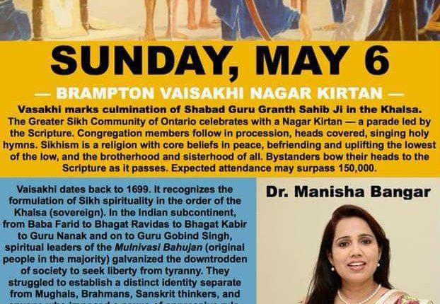 नेशनल इंडिया न्यूज की एग्जीक्यूटिव डायरेक्टर डॉ. मनीषा बांगर कनाडा के वैशाखी प्रोग्राम में वक्ता के तौर पर हुई आंमत्रित