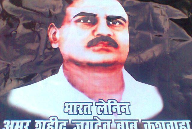 जन्म दिन विशेष: बिहार लेनिन अमर शहीद बाबू जगदेव कुशवाहा के जन्म दिवस पर बामसेफ संगठन की तरफ से मूलनिवासी बहुजन समाज को बहुत-बहुत बधाई