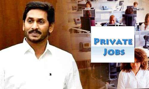 आंध्र प्रदेश सरकार देगी प्राईवेट सेक्टर में भी आरक्षण का लाभ!