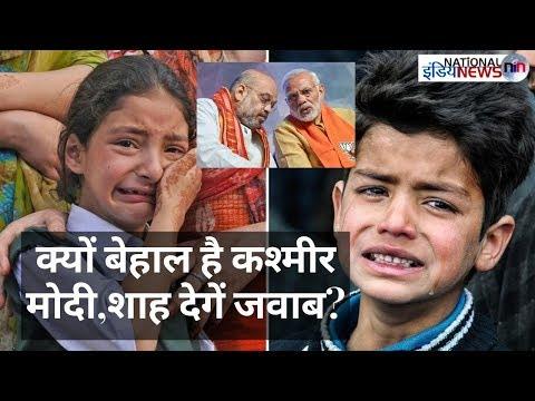 क्यों बेहाल है कश्मीर पीएम मोदी औरअमित शाह देगें जवाब?