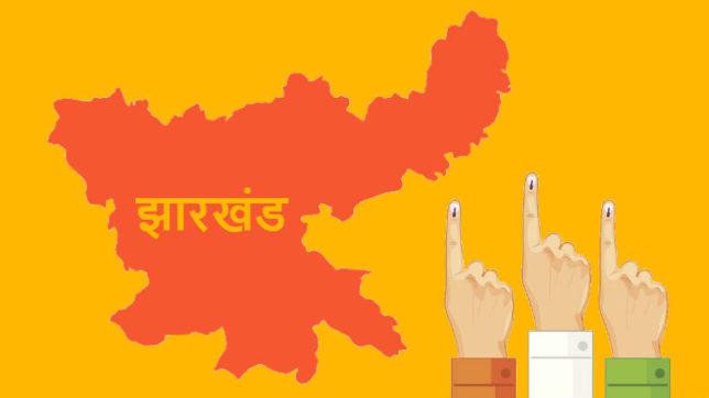 झारखंड चुनाव से बीजेपी डरी?