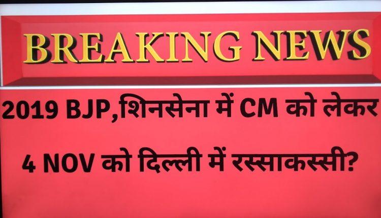 2019 में बीजेपी,शिनसेना में महाराष्ट्र सीएम को लेकर दिल्ली में रस्साकस्सी?