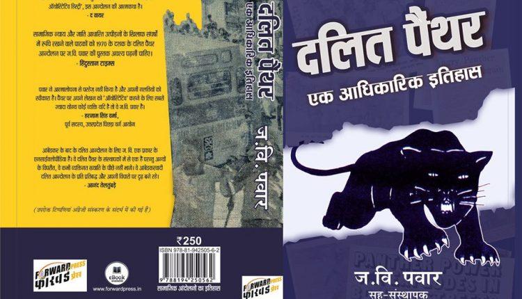 दलित पैंथर ने गीता का दहन क्यों किया?