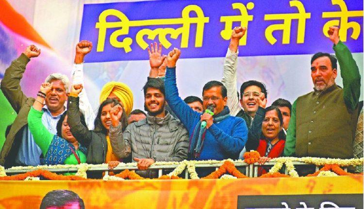 दिल्ली में 'AAP' की जीत पर जातिवादी राजनीति क्यों !