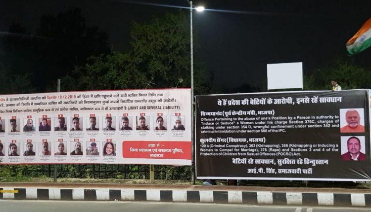 योगी सरकार के होर्डिंग पर पलटवार  में क्यों लगे सेंगर-चिन्मयानंद के पोस्टर!